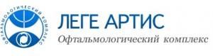 "Глазная клиника ""Леге-Артис"""